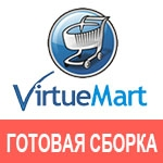 Virtuemart Build v.1.0.0